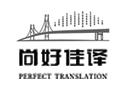 新疆尚好佳译翻译有限公司