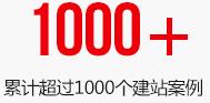 累计上百家新疆企业建站案例